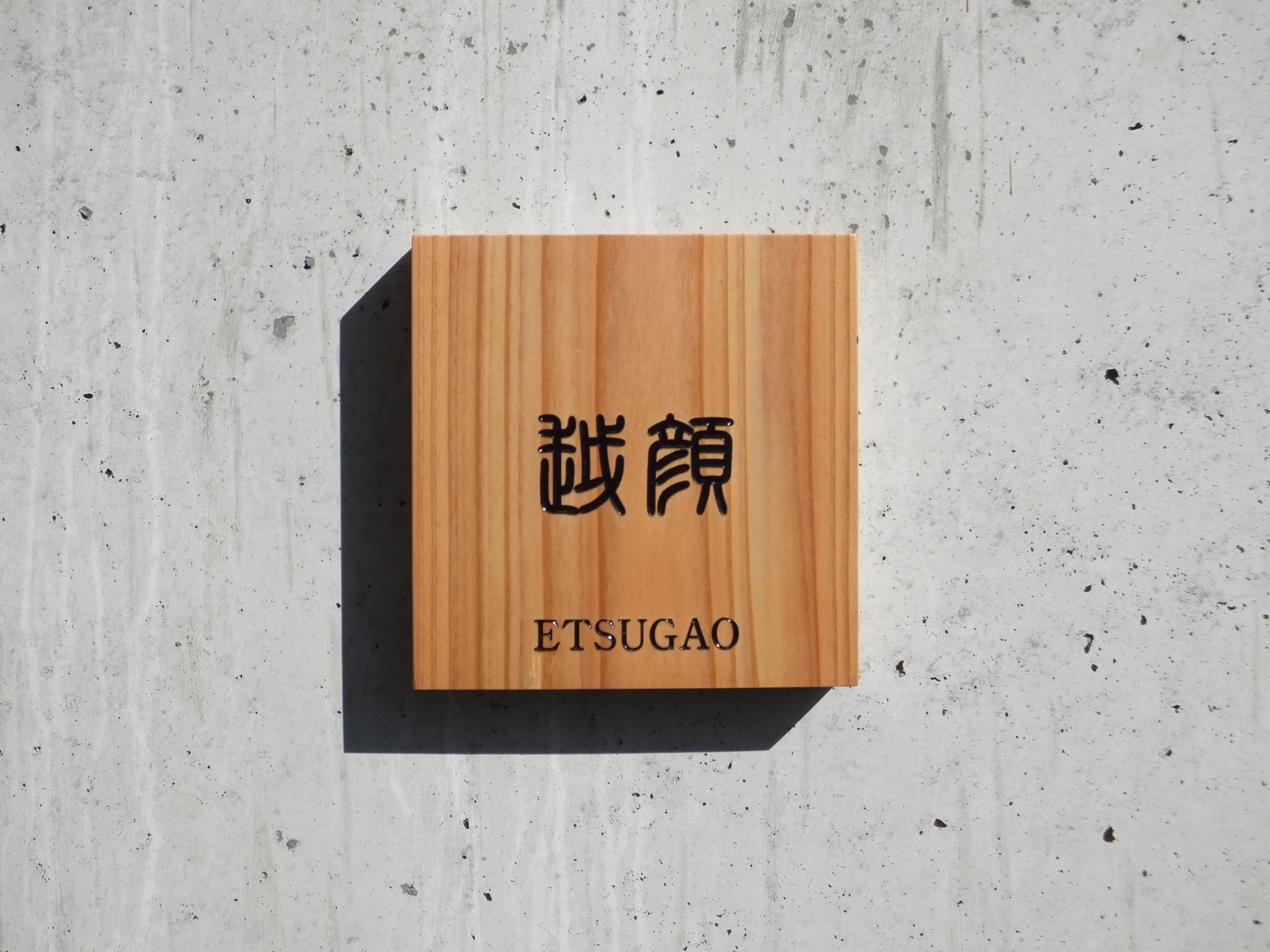 etsugaosumi-img