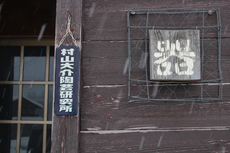 村山大介陶芸研究所