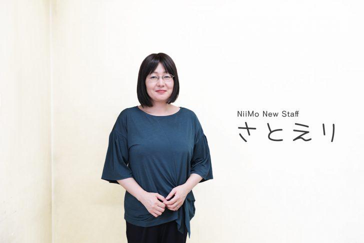 NiiMoスタッフ紹介